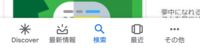 Google検索アプリ の検索結果画面下部にあるこのバーが邪魔なんですが設定で消せたりするんでしょうか