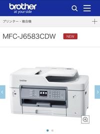 ブラザーの複合機についてお聞きします。  MFC-J6583CDWは本体だけでfax受信できますか? 基本機能に「PCファクス送受信」と書いてあるのですが、PCと繋がないといけないのでしょうか? 電 話回線、番号あります。  電化製品は無知です。 優しく教えていただけると助かりますm(_ _)m
