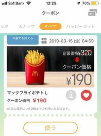 マクドナルドのクーポンアプリについてです。1回の提示につき2回までとは、店員さんにクーポン番号を見せる時、その番号を2回見せてもいいということでしょうか?これをその時に2回使えるということですかね?