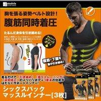 シックスパック マッスルインナーで質問です。 たるんだ身体を引き締める「シックスパック マッスルインナー」と言う肌着があるんですけど、  これを普段から着用して運動や筋トレをすれば、ポッコリお腹も鍛え...