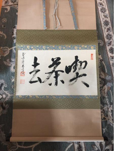 茶道具の掛軸です。 作者名がわかりません。箱は無記名でした。 どなたかわかる方いらっしゃいましたら 教えていただけると助かります。