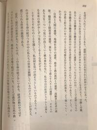 こんにちは! 現代文の「連帯という言葉の意味」から質問があります!212ページの9行目にある「今日の社会システム」。問題としては「今日の社会システム」のうちで経済活動に関わるシステムは何かという問題で本...