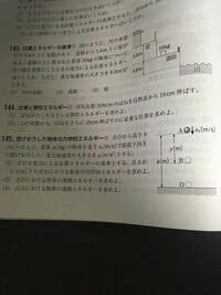 物理基礎 力学的エネルギー 問題145について質問です。 この3つの問いの答えはいずれも1/2mv₀^2+mgh となりますが、運動エネルギー 1/2mv₀^2 を導く際に重力加速度は考慮しなくて良いのでしょうか。 鉛直下向きに...