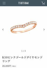 このリングどう思いますか?ダイヤのハーフエタニティ 0.2ctでこの値段でめちゃくちゃ安いと思うんですけど、何か訳ありなんでしょうか・・・