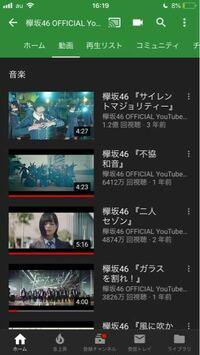 YouTubeアプリで欅坂46の再生回数順に並べたいのですが人気順タブが出てきません解決方法はありますか?