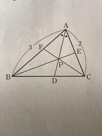 1️⃣ チェバの定理、メネラウスの定理 図の△ABCにおいて、AB=3、AC=2 とする。∠BACの二等分線と辺BCとの交点をD、辺ACの中点をE、ADとBEの交点をPとし、直線CPと辺ABの交点をFとする。このとき、AF=◽︎分の◽︎であり...