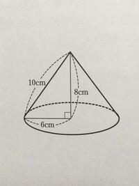 この円錐の表面積を求めなさい。 扇型の面積の求め方が分かりません。
