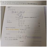【プラチカ理系数学ⅠAⅡB第2章問11】 解説の黄線部において、y=-√2xが除外されているのはなぜですか?