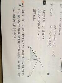 どなたか数学が得意な方.... 角の二等分線と比の定理  AB=/ACである三角形ABCの頂点Aにおける外角の二等分線と辺BCの延長との交点Qは辺BCをAB:BCに外分する  の証明を教えてください。