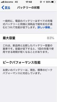 iPhoneのバッテリー容量が83パーセントだと、まだ交換しなくても大丈夫ですか?