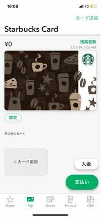 スタバのスマホアプリで作るカードでの入金はクレジットカードでしかできませんか? お店で現金で入金してもらうことは出来ますか? できれば、その方法もお願いします。