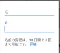Googleアカウント名の登録方法で、何故か名と性が同じになってしまいニックネームにならないのですが?どう書き込めばニックネームとして登録されて表示されるのでしょうか ️