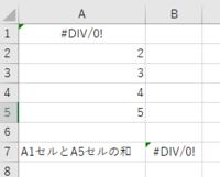 エラー#DIV/0!を無視して計算する方法を教えてください。  B7セルにA1、A2、A5セルを足した和(=7)を出したいのですが、エラーを無視して計算するにはどうすればよいのでしょうか。