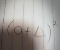 ある計算方法で、▲を二乗するときに、 -▲になるときと、+▲になる計算の方法ありますよね? なんの計算方法が-▲になって、なんの計算方法が+▲になるかが分からないのですが‥。 因数分解するときは、-▲でしたっけ?...