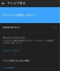 スマホとテレビをリンクさせてYouTubeを見る方法について。 スマホ...iPhone テレビ... aquos 4t-c40aj1  これまで、同じWiFiを介してテレビでYouTubeを見ていました。しかし2日前ほどから全く繋がらなくならまし...
