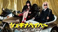 内田裕也といえばヒット曲を持たない歌手だと言われていましたが。 内田裕也の最大のヒット曲は「シェキナベイビー」ということになるのですか。