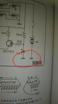 この回路図のマークはどういう意味ですか?