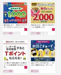 Yahoo!ズバトクの右下の赤数字の1は何を意味しているのでしょうか? Yahoo!ズバトクのタイルの様なアイコンの右下に赤で四角に数字の1が入っているものがあります。 添付写真で見て頂くと4つのうち、「劇団さまぁ~ず くじ」だけが赤1が付いていません。 他には「ズバトク毎日くじスペシャル」や「全巻まんがくじ」等も付いていません。 そしてついている場合は1のみで2とか3はありません。...