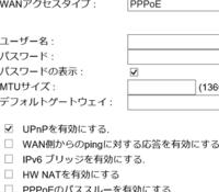 ルータ設定(PPPoE)。プロバイダーから貰ったユーザー名とパスを入力しましたが、 その下に「MTU」「デフォルトゲートウェイ」の欄もあり…、ここには何を入力すればいいですか? サポートに問い合わせても「契約...