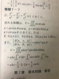 楕円の体積の問題です 変数変換した後、Dのxyzに変換後の変数ぶち込んで極座標で積分してしまったのですが、なぜ被積分関数が1なのか、ご教授ください。お願いします。