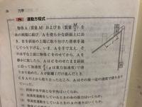 斜面下方向に正のx軸、鉛直下方向に正のy軸をとったとき、A,B,Cのそれぞれの運動方程式を教えてください。(A,Cを一体と見ない)  文章に明示されていない力はご自由においでください。