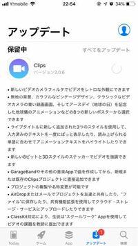 このアプリだけアップデートがこのままで進まないのですがなにか対処法はありますか? iOSアップデート、再起動、機内モードなどできることは試しました