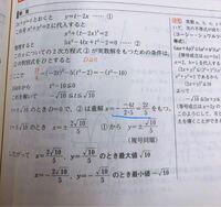 実数解x、yがx^2+y^2=2を満たすとき、2x+yのとりうる値の最大値と最小値を求めよ。また、その時のx 、yの値をもとめよ。  解答で 下の青線のところ、どうやって求めてるのですか?この数字どこから来たのですか?