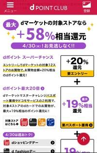 質問失礼します。 このドコモのキャンペーンですが、4月30日に7万円くらいの商品をdショッピングで購入しようと思っているのですが、その場合でもポイントは10000ポイントが上限なのでしょうか ?そうでなかった...