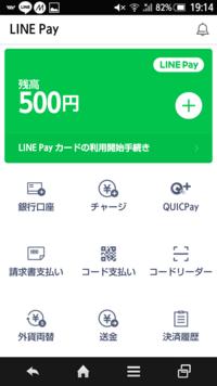 LINE Payのバーチャルカードについて質問なのですが 1度も発行も カード申請もしてないのに バーチャルカードの発行が出来ません!どうにかして発行することは出来ますか? 通常であれば 画 像にある500円のとこ...