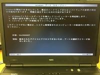 パソコン初心者です。 NECのVersaPro vx-8 Windows7 上記のパソコンの初期化を試みています。 起動してすぐNECという表示が出てからF11キーを連打すると、 Windowsブートマネージャーとい う画面が出てきて...