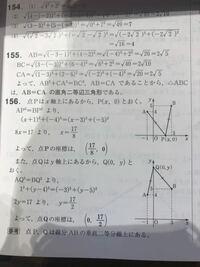 2点A(−1,4),B(3,5)から等距離にあるX軸上の点P,およびy軸上の点Qの座標を求めよ。 っていう問題の回答なんですけど、どうして下線部の式が出てくるのか教えてください
