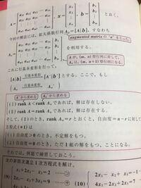 線形代数です。 拡大係数行列の階数が係数行列の階数よりも小さくなってしまったときはどうなりますか?