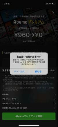 AbemaTVのAbemaプレミアムはiTunesカードで支払いができると聞き、Abemaプレミアムになろうと思ったのですが、写真のお支払い情報の画面が出てきて、クレジットカードかキャリア決済の選択肢しか無かったのですが、 どのようにすれば、iTunesカードで支払いが出来るのでしょうか?