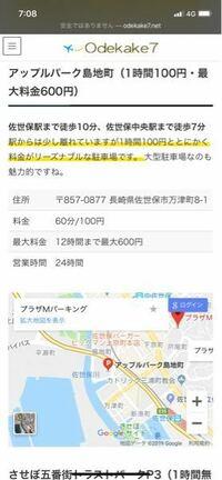 この表記だと24時間だと1200円なのでしょうか? それとも1800円になるのでしょうか?