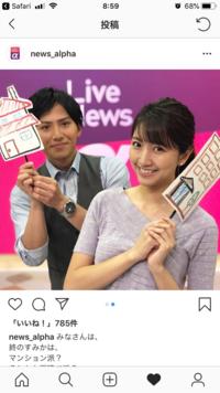 昨日のライブニュースαの三田アナのトップスはどこブランドのものでしょうか? なかなか見つかりません( ; ; )