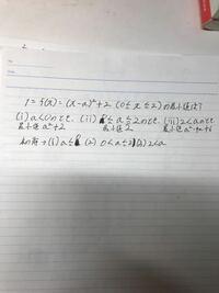 簡単な問題ですが二次関数の場合わけの等号の付け方がよく分かりません。 上の答えが自分の等号のつけ方で下の本の解と書いてあるのが教科書の解答です。 上の自分の等号のつけ方の方が最小値2というのが被ってなくて良いと思うのですがダメなんでしょうか?教えて下さい。