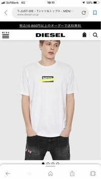 このディーゼルのtシャツってダサいですか?