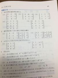 線形代数です。 大問2の普通の解き方は分かるんですが、逆行列を用いた解き方がわかりません。 教えて下さい