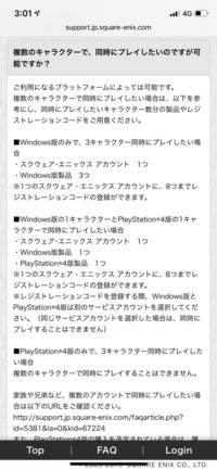 ff14のPCとPS4同時ログインはできないのでしょうか? 今PS4で遊んでいるキャラが2つあるのですが、PC版も購入すれば同時に遊べますか? 調べるとPCとPS4の同時ログインはできない、それぞれス クエアエニックス...