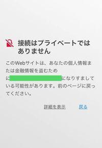 ファミリーマートのWiFiを使うと、「接続はプライベートではありません」の表示がでてきます。 どうしたら良いでしょうか。