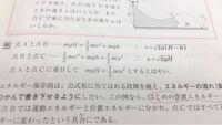 物理です 点BとCの式の式変形の仕方がわかりません。 変形後、1/2mv²のv²がないのは何故ですか?