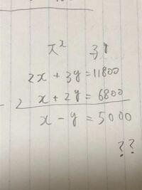 文章題の連立方程式でこの式になったのですが解き方がわかりません。 係数が同じじゃない場合どうとけばいいのでしょうか? とある遊園地に行ったら大人2人と子供3人で11800円 大人1人と子供2人で6800円でした。大人一人分と子供一人分の入場料はそれぞれいくら?