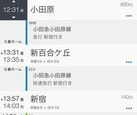 乗り換え案内のアプリ(えきたん)についての質問なんですが、写真のようにに急行小田原→新宿行きの電車に乗ったら、新百合ヶ丘で乗り換えをしなければいけないんですか?? 教えていただきたいです