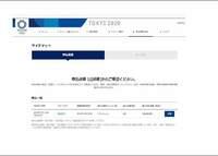 オリンピックチケットサイト 本物ですか?   予約完了し、確認画面です 本物のサイトですか?  (確認のメール配信されました) とありましたが、メールが届きません。 https://ticket.tokyo2020.org/MyTicket/
