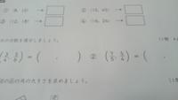 通分のやり方で聞きますが 1と2求め方が違うのでしょうか? ②は答え合ってたんですが①が違うんです ①を12/6 12/15 と通分したのですが 解答だと12/9 12/10になってます。 何故でしょうか?