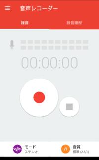 Sony のスマホに入ってるアプリ 【音声レコーダー】ですが  開くと画像のようになっています  長時間の会議に利用したいのですが このアプリの場合   何時間の録音が可能ですか?