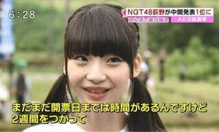 NGT48荻野由佳,荻野由佳,欅坂,北原里英,欅坂46,山口真帆,部類