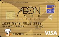 イオンカードのイオンゴールドカードは何が条件でゴールドになりますか?確か100万?使用でなると… またGカードになるとイオンラウンジ?に行けると聞きましたが本当でしょうか?