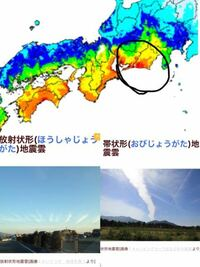 ⚠️南海トラフの予兆でしょうか…今日、地震雲を見たかもしれません。 今日、朝8時くらいに外に出ると、下の放射状型と帯状型が合わさったような雲が出ていました。 これが地震雲だとすると、放射線の全てが交わる...