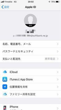 Itunes の store てい ます ご なっ は 利用 app に で アカウント および 無効